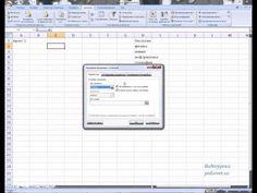 Как сделать выпадающий список в Excel. Создаем ячейку с выпадающим списком - MS Office Excel - Работа на компьютере: инструкции и советы - Образование, воспитание и обучение - Сообщество взаимопомощи учителей Педсовет.su