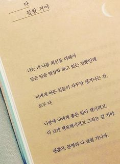 Korean Quotes, Brown Aesthetic, Korean Language, Study Notes, Proverbs, Poetry, Advice, Writing, Sayings