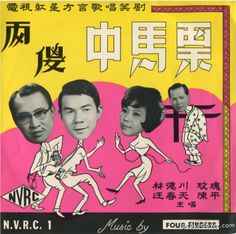 Music by the Four Fingers  NVRC Records (China)