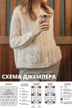 Lace Knitting Patterns, Jacket Pattern, Easy Knitting, Sweater Fashion, Crochet Clothes, Knit Crochet, Sweaters For Women, Fabric, Knitting And Crocheting