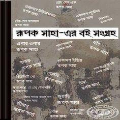Ebook subodh ghosh