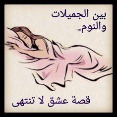 الجميلات والنوم