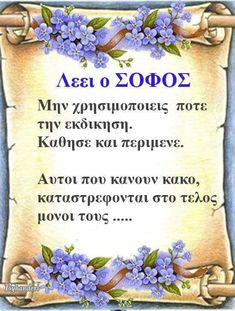Me Quotes, Motivational Quotes, Greek Symbol, Greek Quotes, Reality Quotes, Doa, Names Of Jesus, Inspire Me, Wise Words
