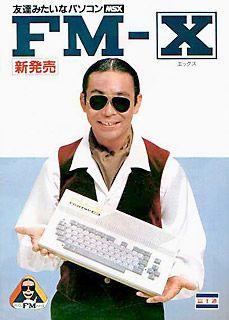 さらにMSXが登場 Old Advertisements, Advertising, Old Computers, Design Language, Computer Technology, Great Videos, 8 Bit, Retro Design, Vintage Japanese