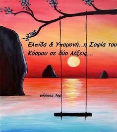Λόγια σε εικόνες και καλησπέρα και καληνύχτα - eikones top Greek Words, Good Night, Quotes, Movies, Movie Posters, Greek Sayings, Nighty Night, Quotations, Films