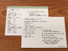 ノート・情報カードでレシピ管理!溜まりがちな料理メモを整理整頓する、文房具のシンプルな使い方 - Column Latte