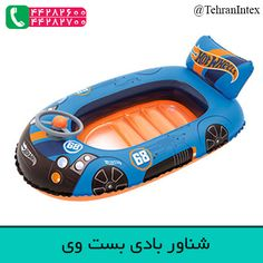 Hotwheels 40 inch x 24 inch Speed Boat Float, Multicolor Hot Wheels, Modern Record Player, Inflatable Boat, Lakeside Collection, Easy Video, Speed Boats, Entertainment Room, Products, Fast Boats
