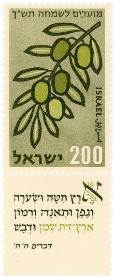 Israel postage stamp: olives | Flickr - Photo Sharing!