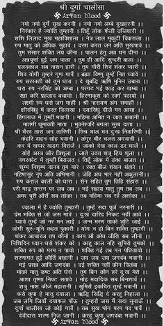दुर्गा माँ मन्त्र Durga Maa Mantra / chalisa - Forum Sanskrit Quotes, Sanskrit Mantra, Vedic Mantras, Hindu Mantras, Yoga Mantras, Kali Puja, Durga Maa, Hanuman Chalisa Mantra, Goddess Quotes
