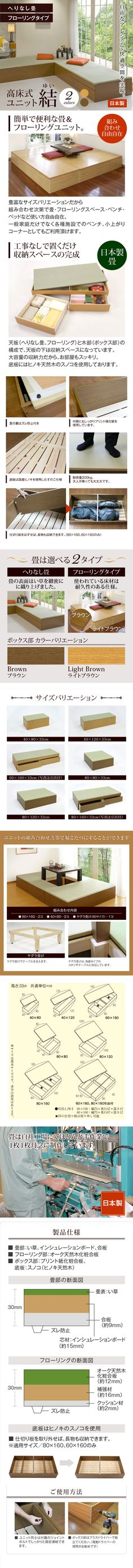 自由なアレンジで快適空間を実現。。高床式 ユニット 畳 80×160へりなし畳タイプ/フローリングタイプ(引出付)【送料無料】畳収納/収納畳/畳BOX/畳ボックス/小上がり