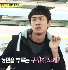 Kwang Soo gif. He's what makes running man that much more awesome.