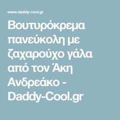 Βουτυρόκρεμα πανεύκολη με ζαχαρούχο γάλα από τον Άκη Ανδρεάκο - Daddy-Cool.gr Food Porn, Daddy, Ice Cream, My Love, Cooking, Recipes, No Churn Ice Cream, Kitchen, Icecream Craft