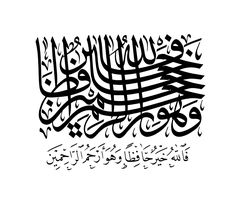 """But Allah is the best guardian, and He is the most merciful of the merciful.""""   (3000×2505)"""