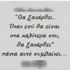 My Life Quotes, Love Quotes For Him, Cute Quotes, Wisdom Quotes, Book Quotes, Words Quotes, Funny Quotes, General Quotes, Greek Words