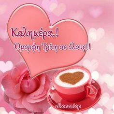 Καλή και χαρούμενη Τρίτη για όλους με Εικόνες Τοπ! - eikones top Joelle, Good Morning, Photos, Buen Dia, Pictures, Bonjour, Good Morning Wishes