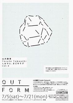 しおやと、まどあそびvol.2「OUTFORM」山内庸資YosukeYamauchi7/5.sat~7/21.mon7/3,7/4公開制作(カフェ営業中に...