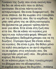 Σπάνιο.. σχεδόν δεν υπάρχουν..!! My Life Quotes, Relationship Quotes, Me Quotes, Favorite Book Quotes, Favorite Words, Greece Quotes, Cute Quotes For Him, Special Words, Perfection Quotes