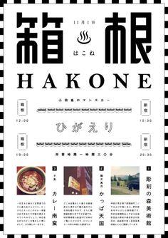 gurafiku:  Japanese Poster: A Trip to Hakone. Ryo Kuwabara. 2013
