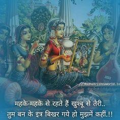 Krishna Mantra, Radha Krishna Love Quotes, Radha Krishna Photo, Krishna Photos, Hare Krishna, Radhe Krishna Wallpapers, Qoutes, Life Quotes, Jai Shree Krishna