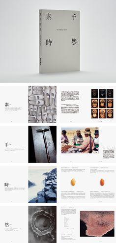 原 研哉が責任編集・アートディレクターをつとめた、無印良品の本『素手時然』が完成。