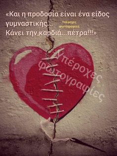 Greek Quotes, Moving Forward, Posts, Thoughts, Move Forward, Messages, Keep Moving Forward, Tanks