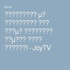Μακαρόνια με λουκάνικα και κρέμα γάλακτος ψημένα στον φούρνο! - JoyTV