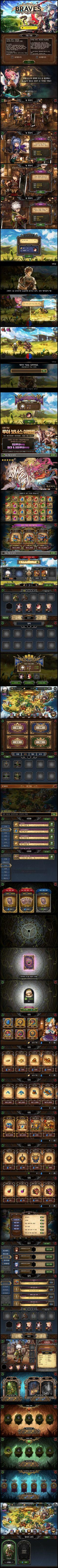 Mobile Game UI