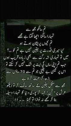 Beshak hamara Tab hum se sattar maaon se badh k chahata hai. Inspirational Quotes In Urdu, Best Islamic Quotes, Sufi Quotes, Poetry Quotes In Urdu, Quran Quotes Love, Beautiful Islamic Quotes, Islamic Phrases, Islamic Messages, Allah Quotes