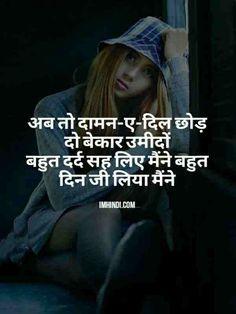 Dard Bhari Shayari (दर्द भरी शायरी) Painful Shayari in Hindi Romantic Shayari In Hindi, Hindi Shayari Love, Hindi Quotes, Shayari Photo, Shayari Image, Motivational Shayari, Friendship Shayari, Heart Touching Shayari, Status Hindi
