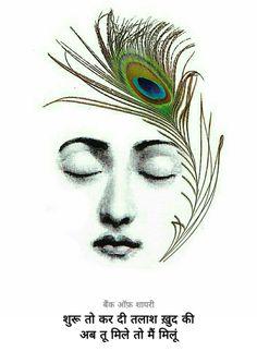 Lord Krishna Wallpapers, Radha Krishna Wallpaper, Radha Krishna Images, Krishna Art, Hare Krishna, Feather Drawing, Feather Art, Phoenix Drawing, Peacock Art