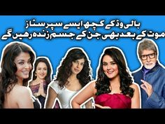 Bollywood News,Bollywood Actress,Indian Actress Death Ke Bad Bi jin ke Jismani aza Zinda Rahein gay - YouTube