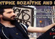 Δημήτρης Βοζαΐτης and band στο Holywood Stage, 17/6