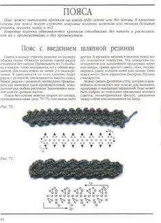 Crochet Bag Handles - Chart