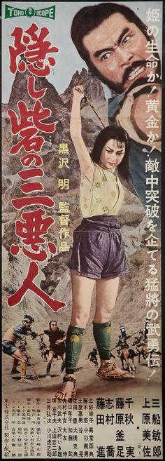 Kakushi Toride no San Akunin (1958) Dir. Kurosawa Akira, Stars Mifune Toshiro