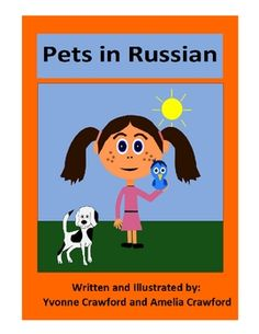 Pets in Russian is a booklet that focuses on the names of different kinds of pets in Russian. Included: 12 full color pages of pets with a ...