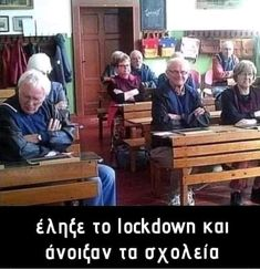 Funny Greek, Funny Photos, Laugh Out Loud, Aesthetic Wallpapers, Picture Video, Laughter, Funny Jokes, Wisdom, Lol