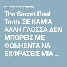 The Secret Real Truth: ΣΕ ΚΑΜΙΑ ΑΛΛΗ ΓΛΩΣΣΑ ΔΕΝ ΜΠΟΡΕΙΣ ΜΕ ΦΩΝΗΕΝΤΑ ΝΑ ΕΚΦΡΑΣΕΙΣ ΜΙΑ ΤΟΣΟ ΟΜΟΡΦΗ ΕΥΧΗ !!! The Secret, Blog, Blogging
