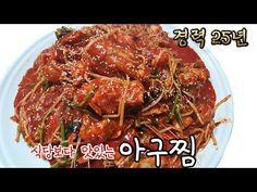 Pork, Korean, Beef, Cooking, Kale Stir Fry, Meat, Kitchen, Korean Language, Pork Chops