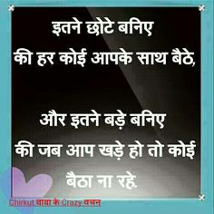 90 Best Sukoon Images Hindi Quotes Hindi Qoutes Life Lesson Quotes