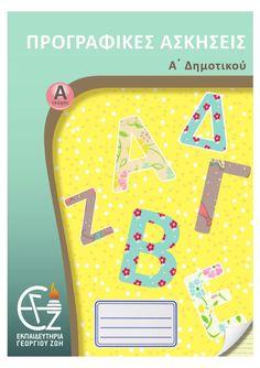 ΕΙΣΑΓΩΓΗ Το παρόν τευχίδιο προτείνει στους μαθητές μας ασκήσεις, οι οποίες διευκολύνουν την εκμάθηση του μηχανισμού της γρ... Greek Language, 1st Day, School Themes, School Lessons, Montessori, Back To School, Projects To Try, Lunch Box, Classroom
