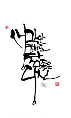 Caligraphy, Calligraphy Art, Korean Text, Typography, Lettering, Glyphs, Cool Words, Poems, Clip Art