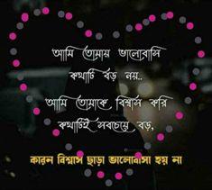 Bangla Love Quotes, Download Free Movies Online, Relationship Quotes, Sad, Romance, Romance Film, Romances, Relationship Effort Quotes, Friendship Quotes