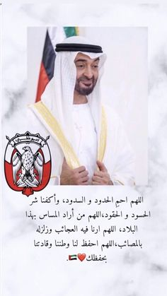 Cute Love Images, Uae National Day, Funny Arabic Quotes, Arabic Words, Photo Quotes, Usa Flag, Instagram Story, Dubai, Sheikh Mohammed