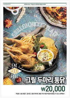 비어첸 메뉴북디자인 시안