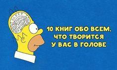 10 книг обо всем, что творится у вас в голове.