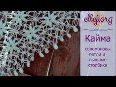 Crochet by Ellej Crochet Poncho Patterns, Crochet Shawls And Wraps, Crochet Borders, Crochet Scarves, Crochet Motif, Crochet Designs, Crochet Stitches, Crochet Hook Set, Love Crochet