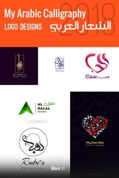 Arabic Calligraphy Logo Designer Portfolio, الشعار العربي  Want to Hire a Designer? Contact me!