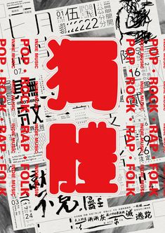 """Take a look at this @ Behance project: """"Experimental Chinese Typography - Taiwan Ind . - Zh - Take a look at this @ Behance project: Experimental Chinese Typography - Taiwan Ind . Collage Poster, Poster S, Poster Layout, Graphic Design Posters, Graphic Design Typography, Graphic Design Inspiration, Web Design, Book Design, Cover Design"""