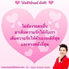 คนที่รอความรัก จะต้องรอไปตลอดชาติ คนที่คาดหวังในความรัก จะผิดหวังเสมอ  แต่คนที่สร้างความรักด้วยตนเอง ไม่รอ ไม่ยอมแพ้ พร้อมเติมเต็ม ดูแลทะนุถนอมความรักนั้นอยู่เสมอ  เขาผู้นี้จะมีความรักอยู่รอบตัว...หรือว่าไม่จริง..! http://www.thesorentowedding.com
