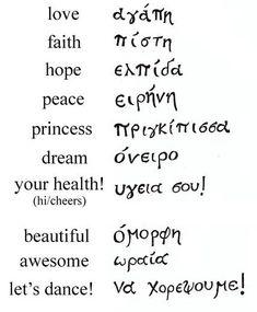 Basic Greek Words, Greek Writing, Learn Greek, Writing Tattoos, Greek Language, Greek Alphabet, Word Tattoos, Your Word, Writing Inspiration